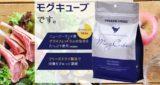 【モグキューブ】栄養と美味しさがギュッ!と詰まったフリーズドライドッグフード