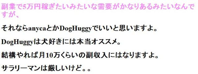 在宅でできる副業として、犬好きな人に対しては犬を預かれる貴重な機会として、犬の仕事に関わりたい人には、在宅でできる犬預かるだけの仕事【DogHuggy(ドッグハギー)】ドッグホストさんの口コミ