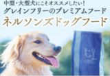 【ネルソンズドッグフード】中~大型犬にオススメ!大容量&高品質ドッグフード