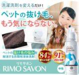 【リモサボン】抜け毛対策用洗濯洗剤