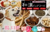 【薬膳・みらいのドッグフード】特別療法食から総合栄養食まで