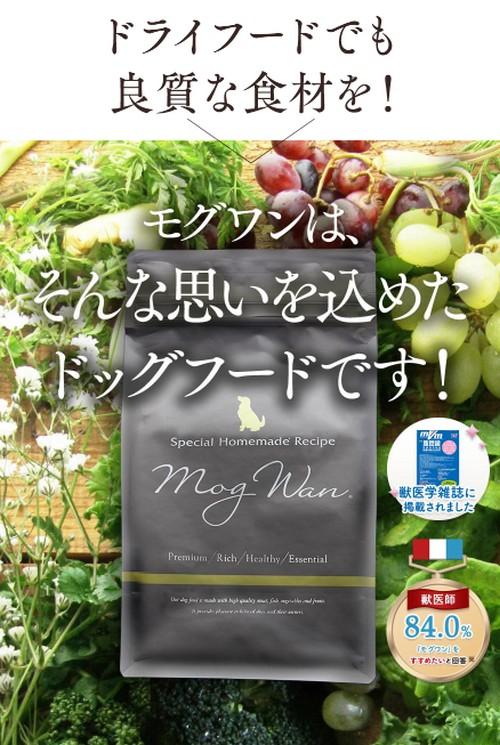 【モグワンドッグフード】手作りレシピを実現した愛情たっぷりドッグフード