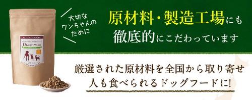 【ドクターケアワン】健康寿命ケアを考えたスペシャリティードッグフード
