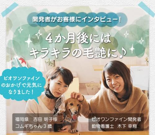 【ビオワンファイン】ワンちゃんの腸内改善に!