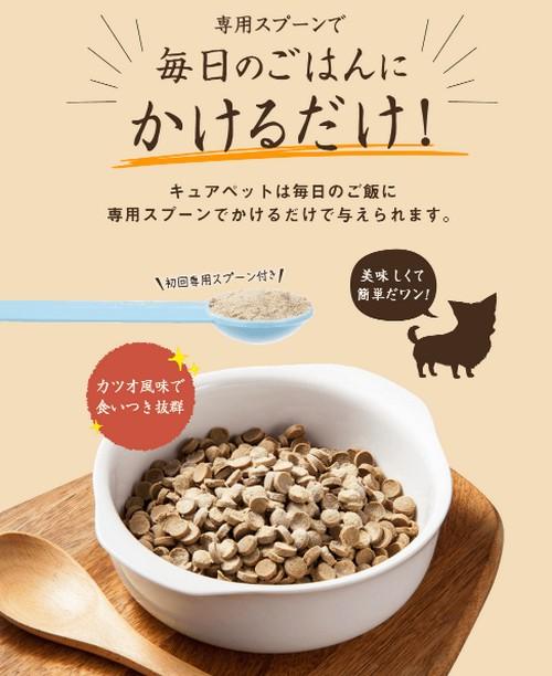 【キュアペット】犬の口臭・免疫対策サプリメント