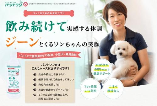 【パントワンW】ペットの免疫を維持するお水のサプリ