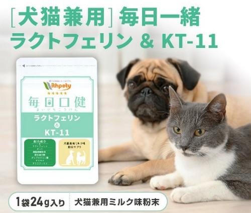 【毎日口健 ラクトフェリン&KT-11】愛犬のお口の健康維持に